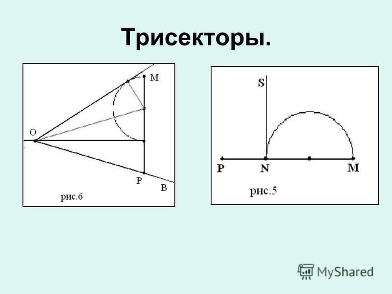 Трисекторы.