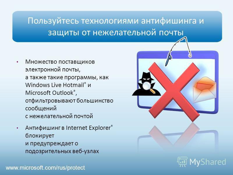 Пользуйтесь технологиями антифишинга и защиты от нежелательной почты Множество поставщиков электронной почты, а также такие программы, как Windows Live Hotmail ® и Microsoft Outlook ®, отфильтровывают большинство сообщений с нежелательной почтой Анти