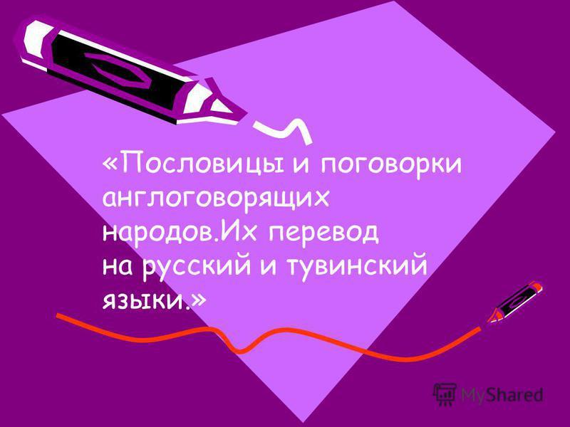 «Пословицы и поговорки англоговорящих народов.Их перевод на русский и тувинский языки.»