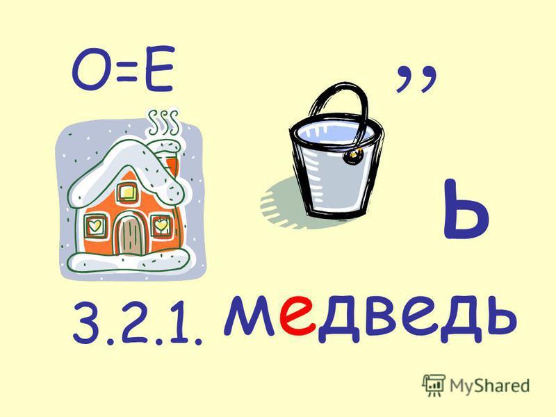 О=Е 3.2.1. ь,, медведь