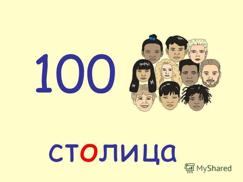 100 столица