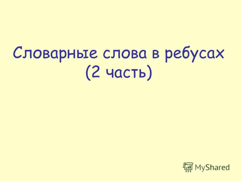 Презентация Москва Столица Нашей Родины Скачать
