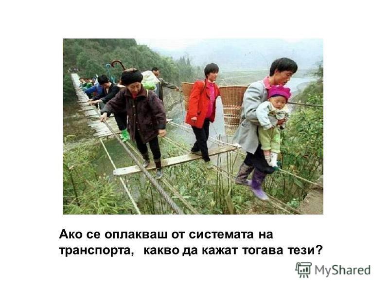 Ако мислиш, че страдаш в твоя живот, страдаш ли действително толкова много...?