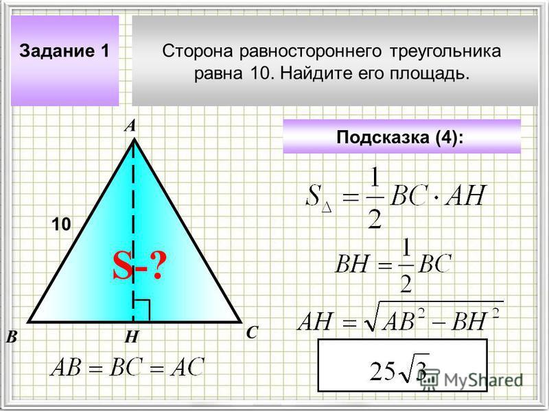 Сторона равностороннего треугольника равна 10. Найдите его площадь. Задание 1 А В С 10 Подсказка (4): S-? Н