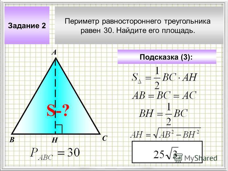 Периметр равностороннего треугольника равен 30. Найдите его площадь. Задание 2 А В С Подсказка (3): S-? Н