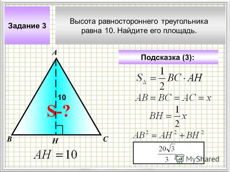 Высота равностороннего треугольника равна 10. Найдите его площадь. Задание 3 А ВС Подсказка (3): S-? Н 10