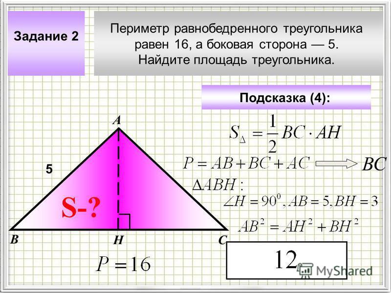 Периметр равнобедренного треугольника равен 16, а боковая сторона 5. Найдите площадь треугольника. Задание 2 А В С Подсказка (4): S-? Н 5 ВС