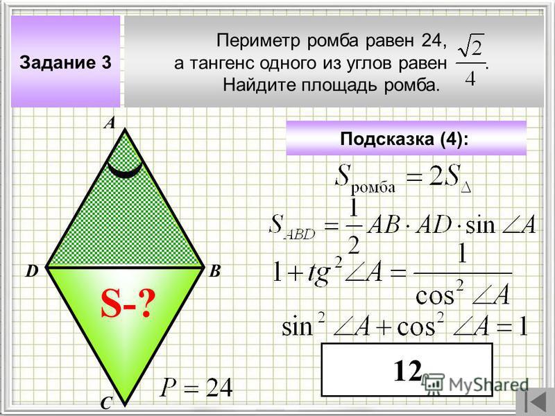 Задание 3 Периметр ромба равен 24, а тангенс одного из углов равен. Найдите площадь ромба. А В С D Подсказка (4): S-? 12