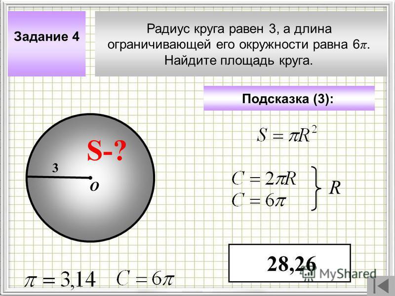 Радиус круга равен 3, а длина ограничивающей его окружности равна 6 π. Найдите площадь круга. Задание 4 Подсказка (3): 28,26 S-? 3 О R