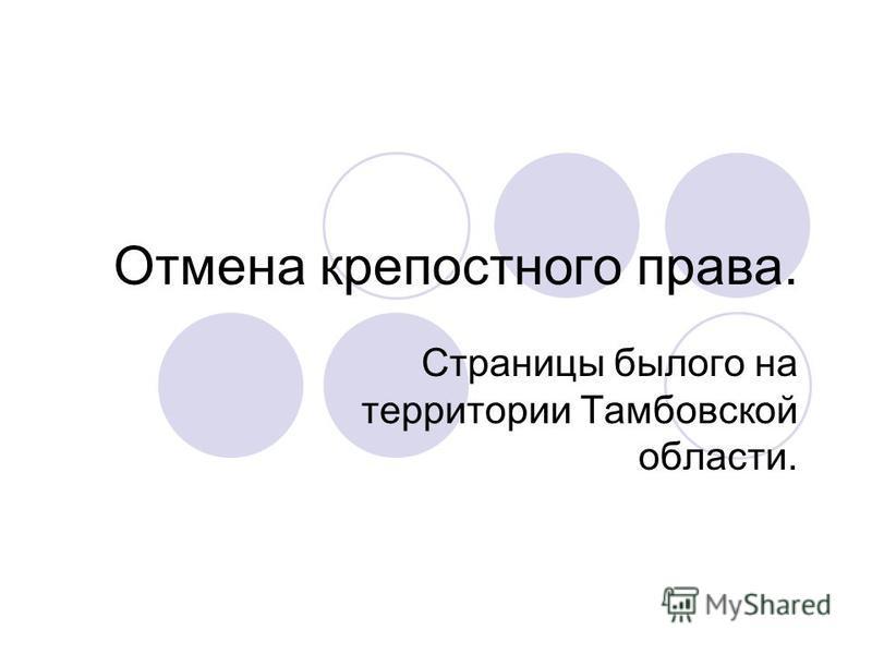 Отмена крепостного права. Страницы былого на территории Тамбовской области.