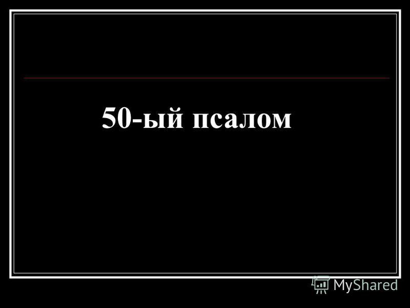 50-ый псалом