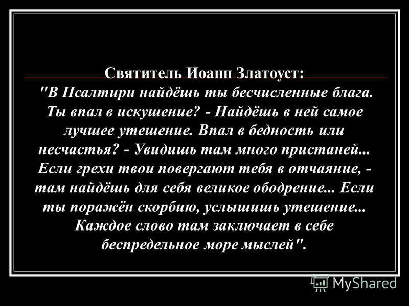 Святытель Иоанн Златоуст: