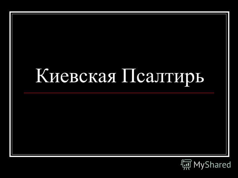 Киевская Псалтырь