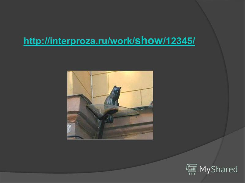 http://interproza.ru/work/ show /12345/