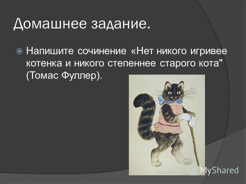 Домашнее задание. Напишите сочинение «Нет никого игривее котенка и никого степеннее старого кота (Томас Фуллер).