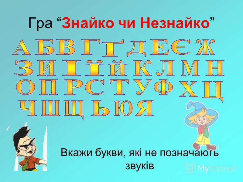Гра Знайко чи Незнайко Вкажи букви, які не позначають звуків