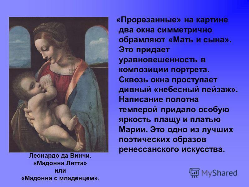 «Прорезанные» на картине два окна симметрично обрамляют «Мать и сына». Это придает уравновешенность в композиции портрета. Сквозь окна проступает дивный «небесный пейзаж». Написание полотна темперой придало особую яркость плащу и платью Марии. Это од