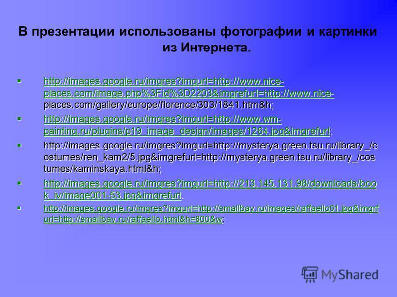 В презентации использованы фотографии и картинки из Интернета. http://images.google.ru/imgres?imgurl=http://www.nice- places.com/image.php%3Fid%3D2203&imgrefurl=http://www.nice- places.com/gallery/europe/florence/303/1841.htm&h; http://images.google.