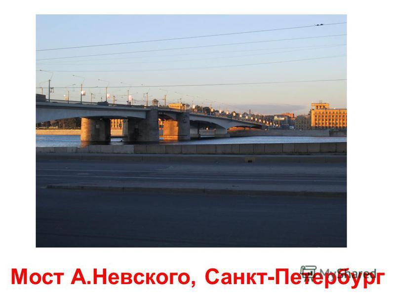 Старо-Калинкин мост, Санкт-Петербург