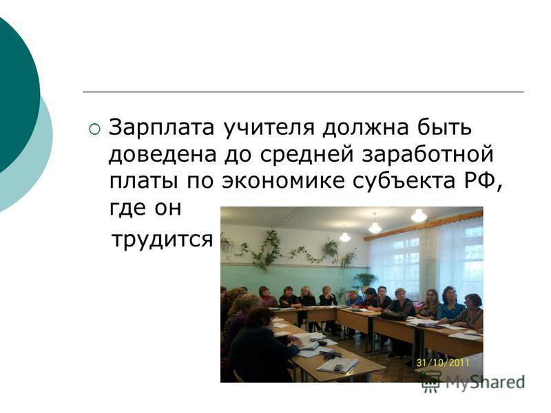 Зарплата учителя должна быть доведена до средней заработной платы по экономике субъекта РФ, где он трудится