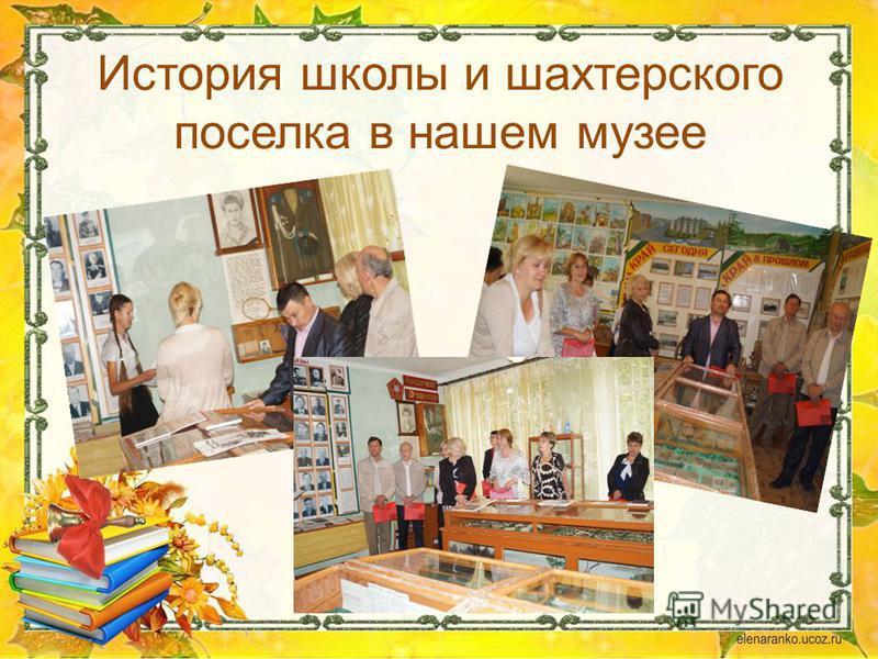 История школы и шахтерского поселка в нашем музее