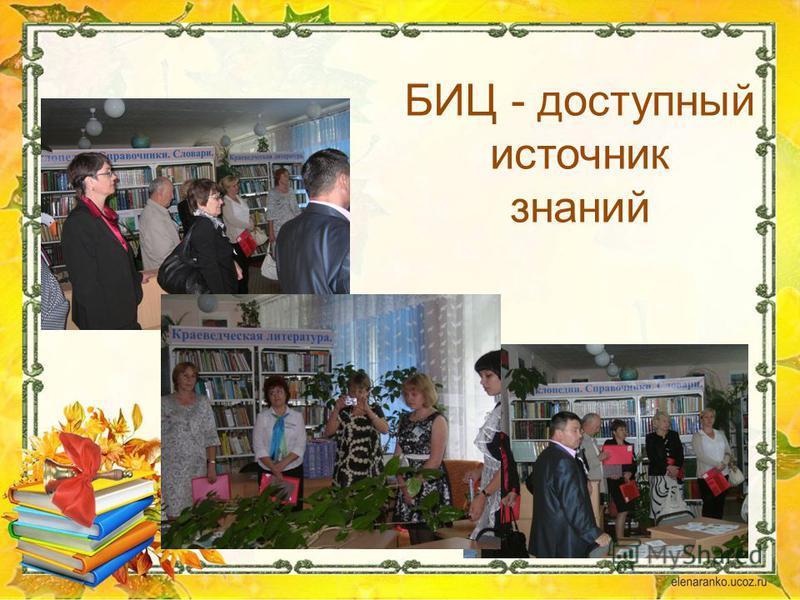 БИЦ - доступный источник знаний