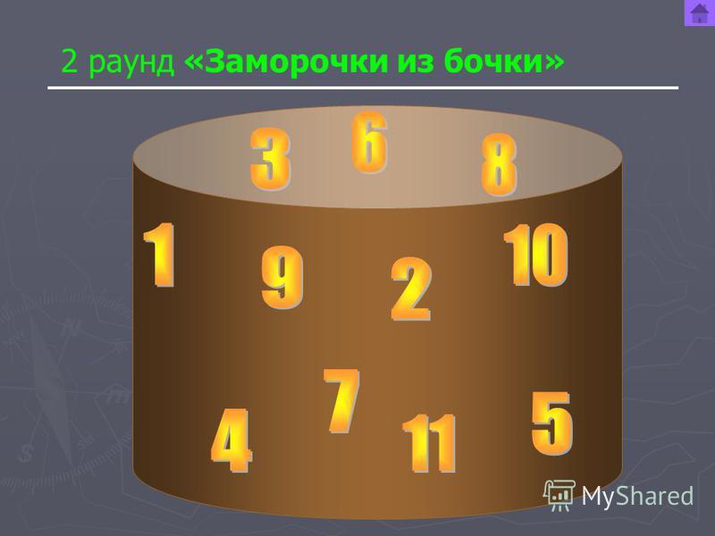 1 раунд «Математические загадки» Сколько ног всего плясали Целый день на карнавале: Осьминог, жираф, свинья И еще, вприсядку, я? 18