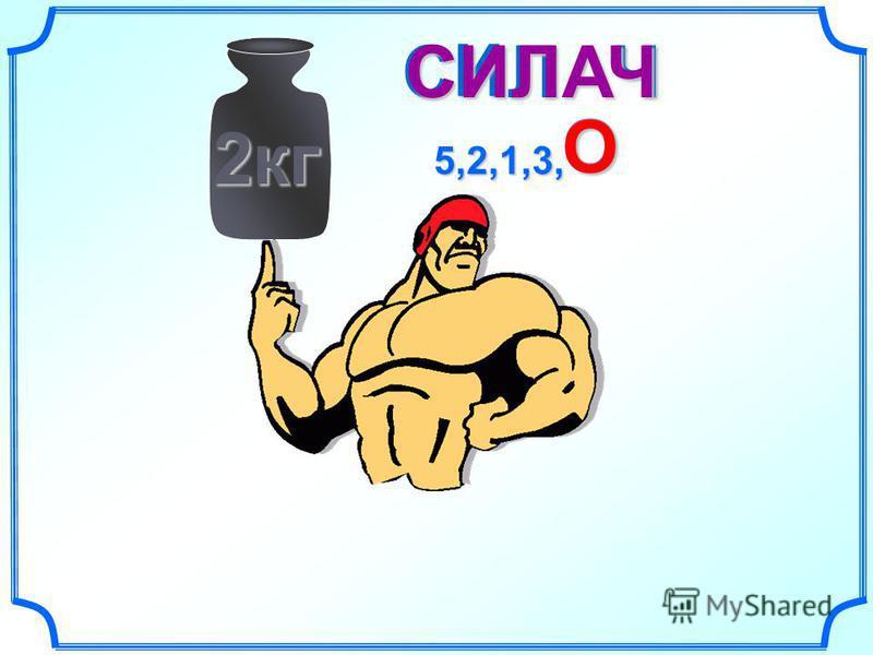 МЁДЛИАНА Ё