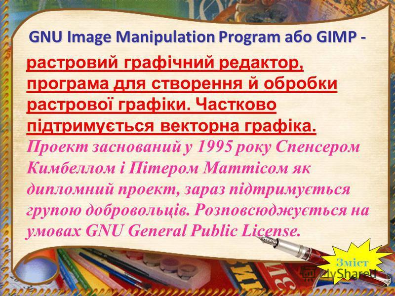 GNU Image Manipulation Program або GIMP - растровий графічний редактор, програма для створення й обробки растрової графіки. Частково підтримується векторна графіка. Проект заснований у 1995 року Спенсером Кимбеллом і Пітером Маттісом як дипломний про