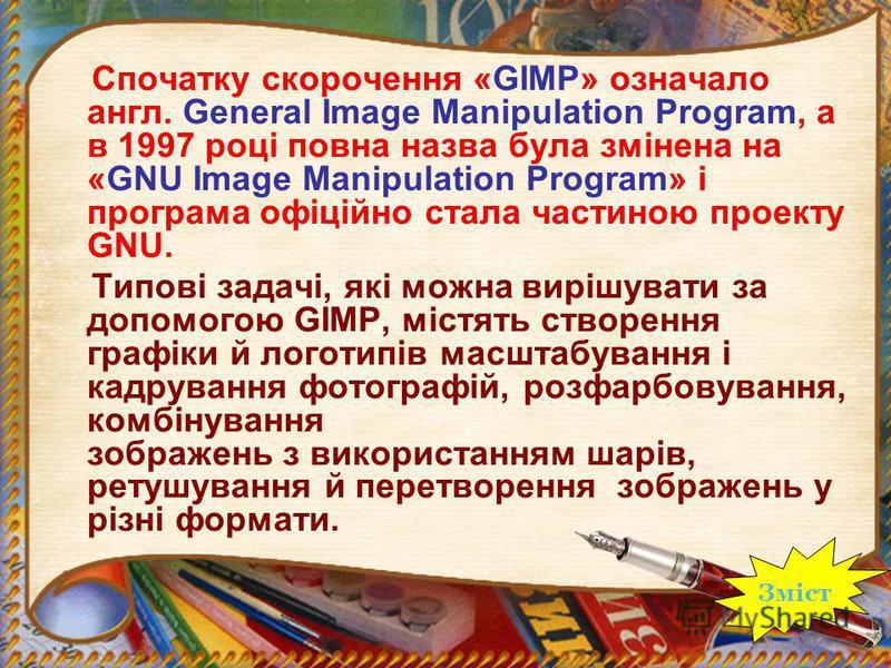 Спочатку скорочення «GIMP» означало англ. General Image Manipulation Program, а в 1997 році повна назва була змінена на «GNU Image Manipulation Program» і програма офіційно стала частиною проекту GNU. Типові задачі, які можна вирішувати за допомогою