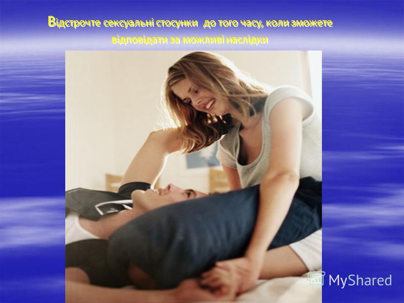 В ідстрочте сексуальні стосунки до того часу, коли зможете відповідати за можливі наслідки