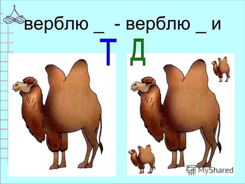 кі _ - ко _ и