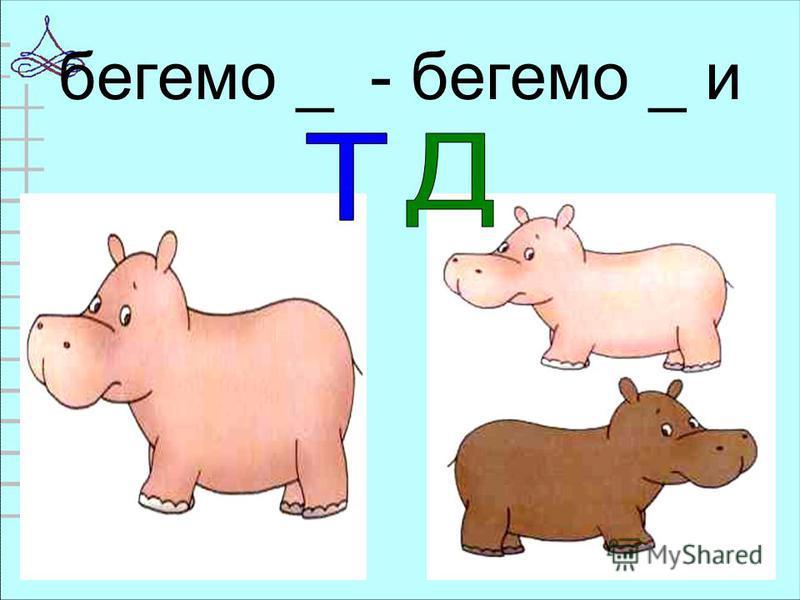 верблю _ - верблю _ и
