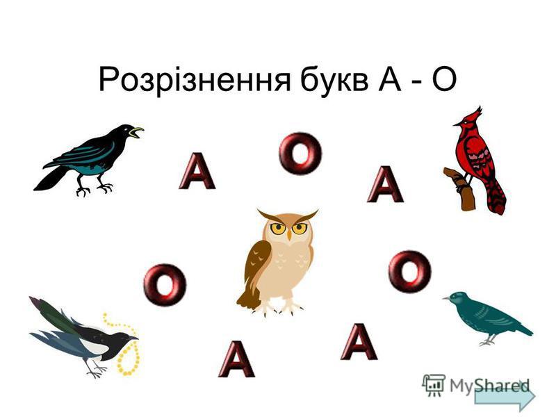 Розрізнення букв А - О