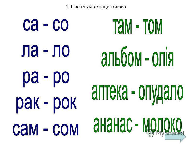 1. Прочитай склади і слова.