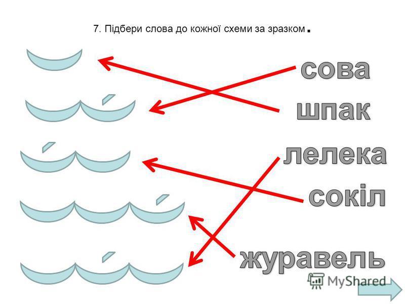 7. Підбери слова до кожної схеми за зразком.
