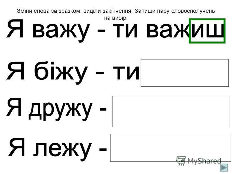 Прочитай. Склади словосполучення малюнками. Запиши одне на вибір.