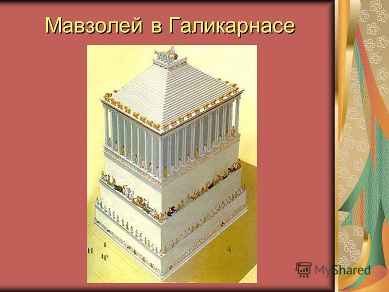 Мавзолей в Галикарнасе Мавзолей в Галикарнасе