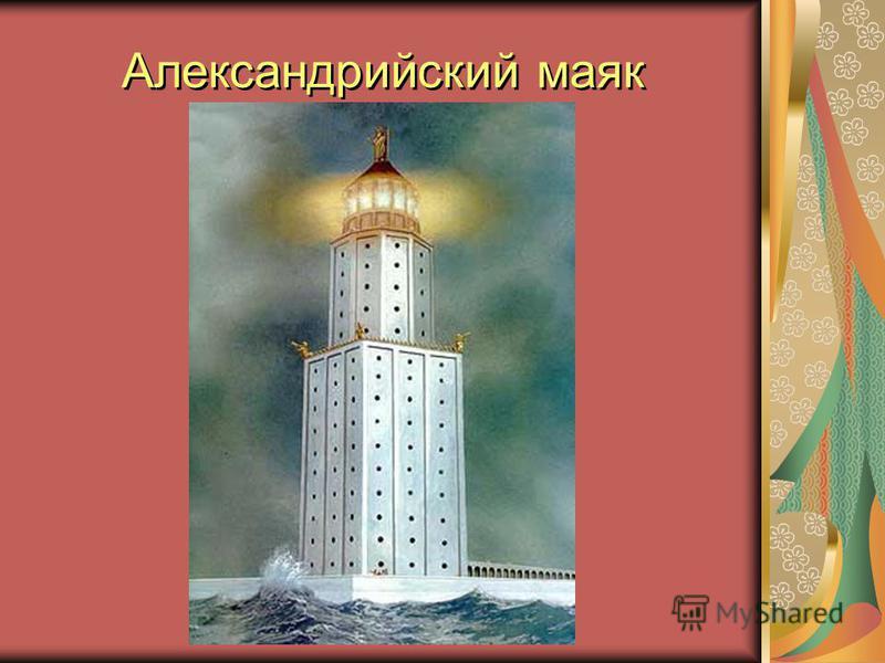 Александрийский маяк Александрийский маяк