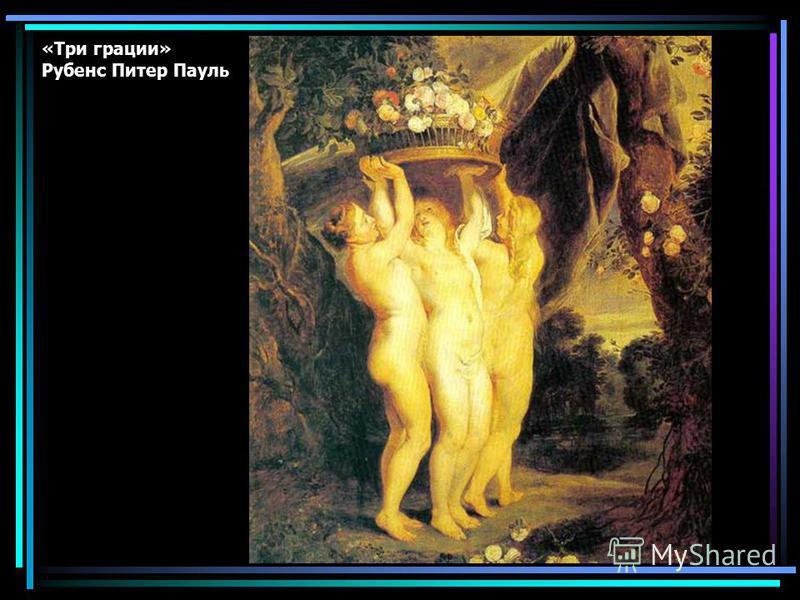 «Три грации» Рубенс Питер Пауль