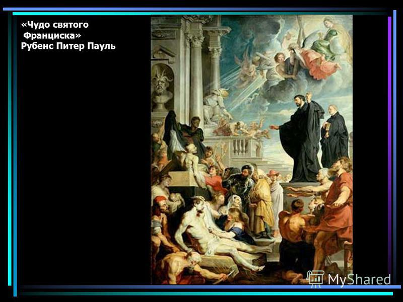 «Чудо святого Франциска» Рубенс Питер Пауль