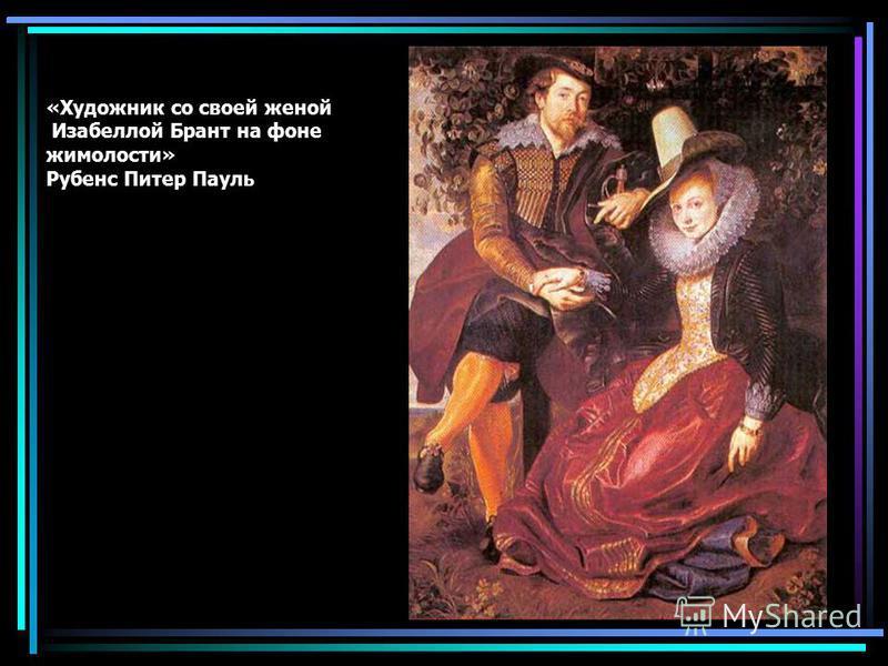 «Художник со своей женой Изабеллой Брант на фоне жимолости» Рубенс Питер Пауль