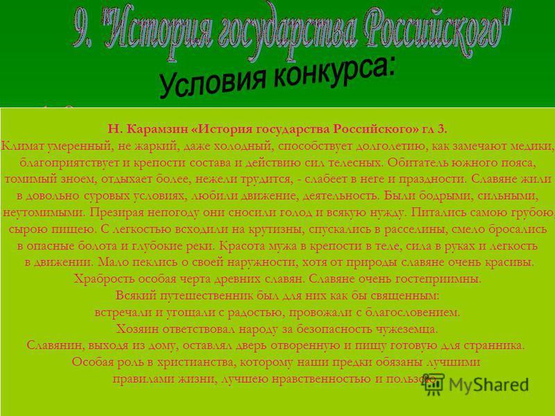 1. Определить из текста или рассказа черты характера древних славян. 2. Что относится к физическому, а что к нравственному. 3. Можно пригласить с выступлением учащегося 10-го класса. 4. Конкурс коллективный. Ответ фиксируется командой на бумаге, а по