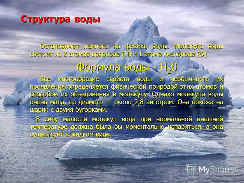 Структура воды Остановимся немного на физике воды. Молекула воды состоит из 2 атомов водорода (Н) и 1 атома кислорода (О). Остановимся немного на физике воды. Молекула воды состоит из 2 атомов водорода (Н) и 1 атома кислорода (О). Формула воды - Н 2