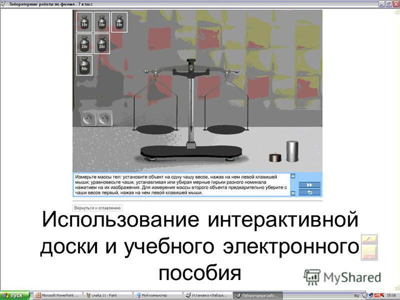 Использование интерактивной доски и учебного электронного пособия
