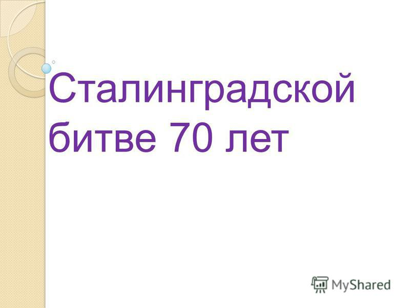 Сталинградской битве 70 лет