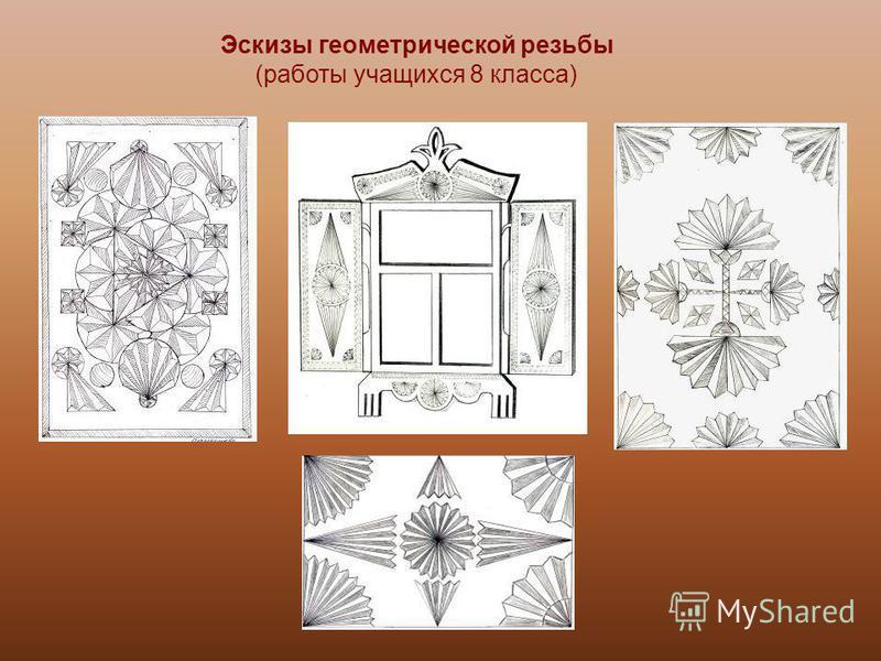 Эскизы геометрической резьбы (работы учащихся 8 класса)