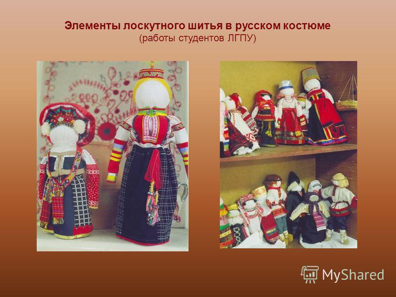 Элементы лоскутного шитья в русском костюме (работы студентов ЛГПУ)
