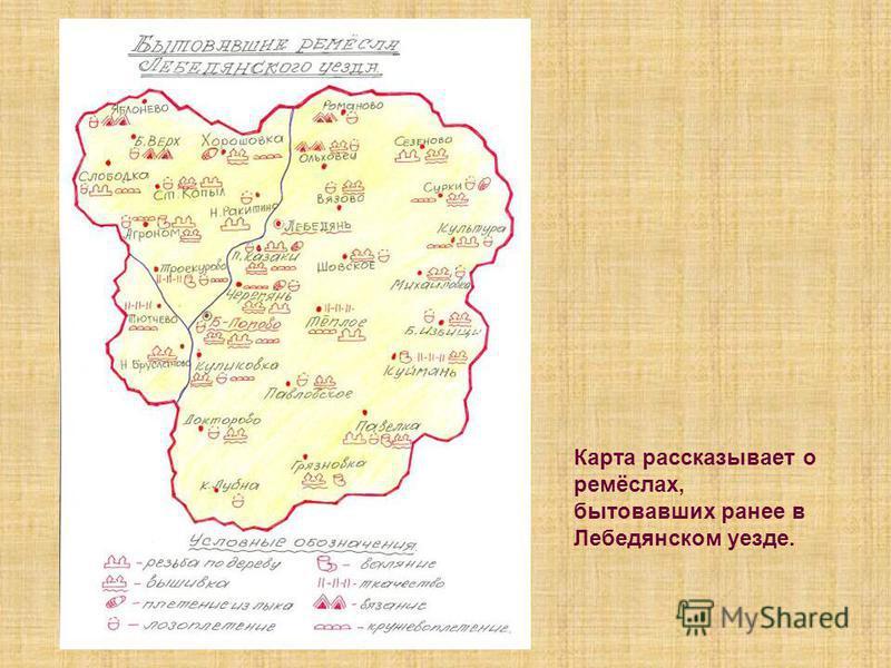 Карта рассказывает о ремёслах, бытовавших ранее в Лебедянском уезде.