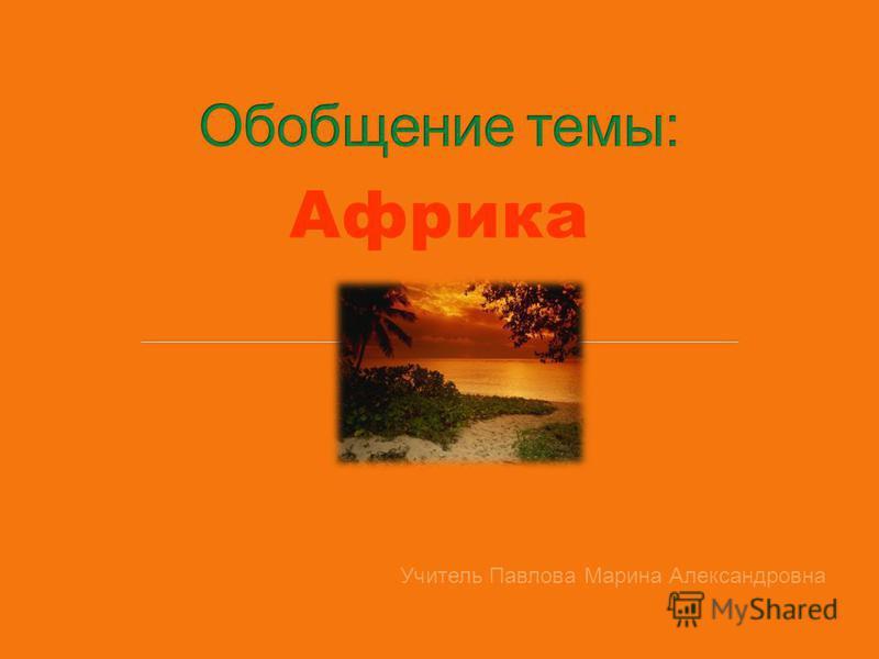 Африка Учитель Павлова Марина Александровна